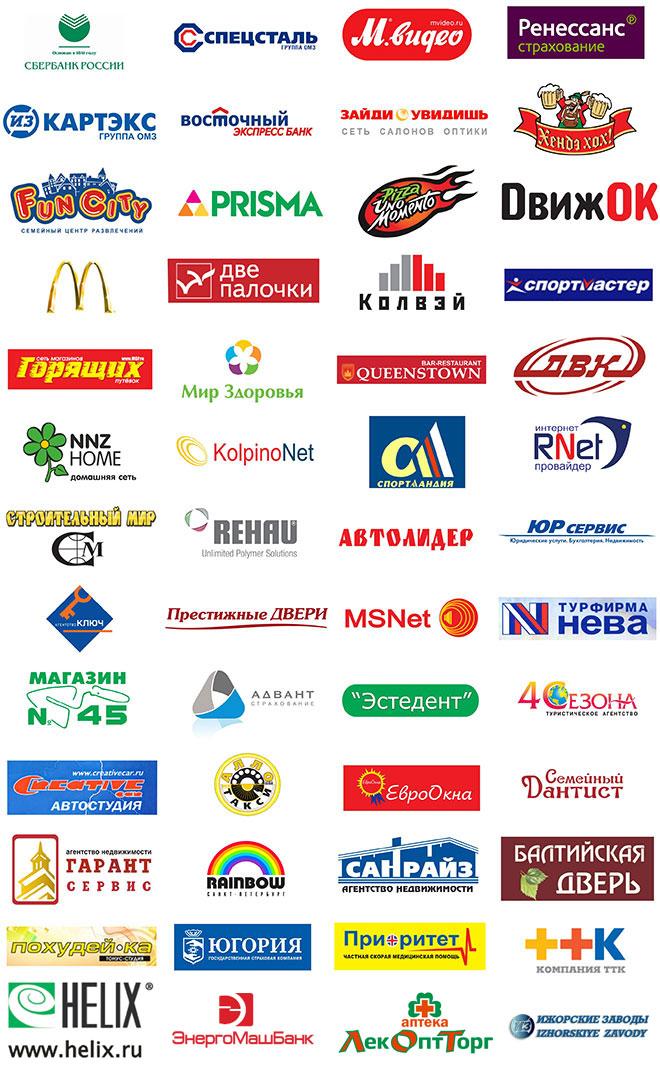 Колпинские рекламные сети: наши клиенты