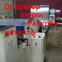 Оператор линии раскроя металла