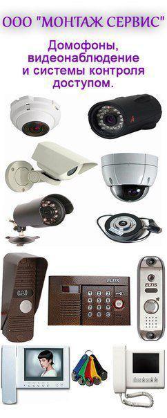 Проектирование, монтаж, обслуживание, ремонт домофонов и систем видеонаблюдения