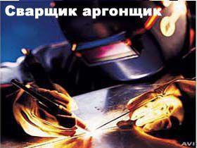 Сварщик-аргонщик