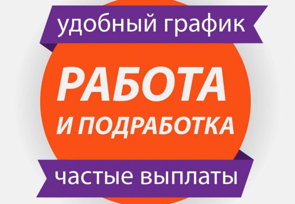 Требуется разнорабочий (п.Усть - Ижора)