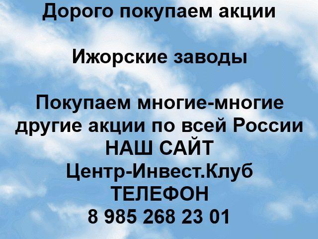 Покупаем акции Ижорские заводы и любые другие акции по всей России