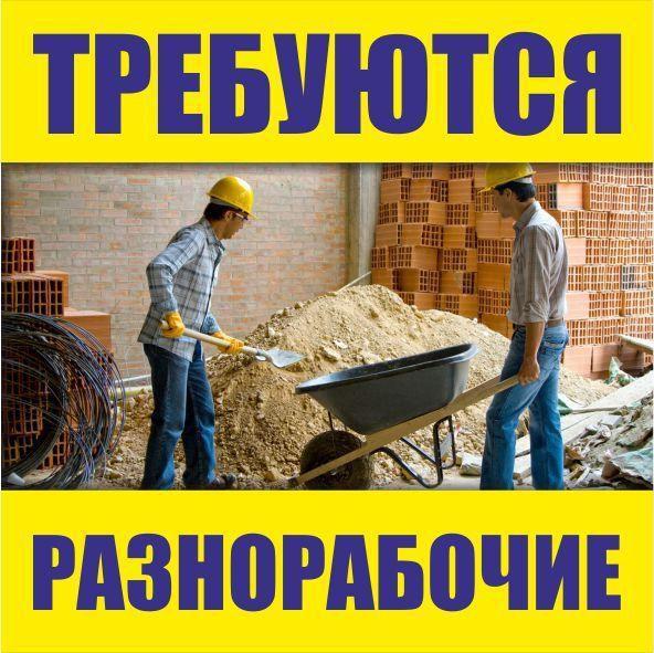 Требуется подсобный рабочий (г.Пушкин)
