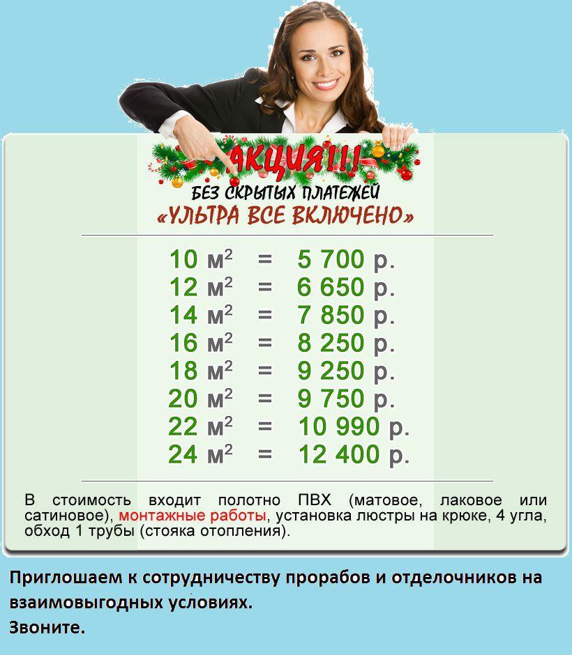 Установка Натяжных Потолков в СПб и Лен.Области.