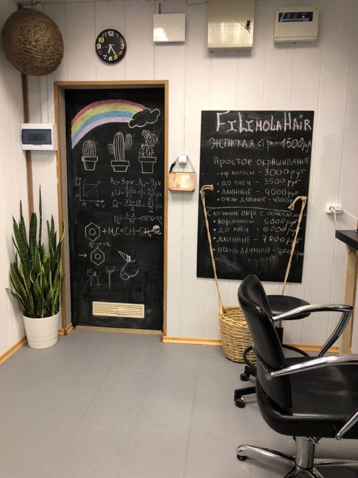 Парикмахерский кабинет