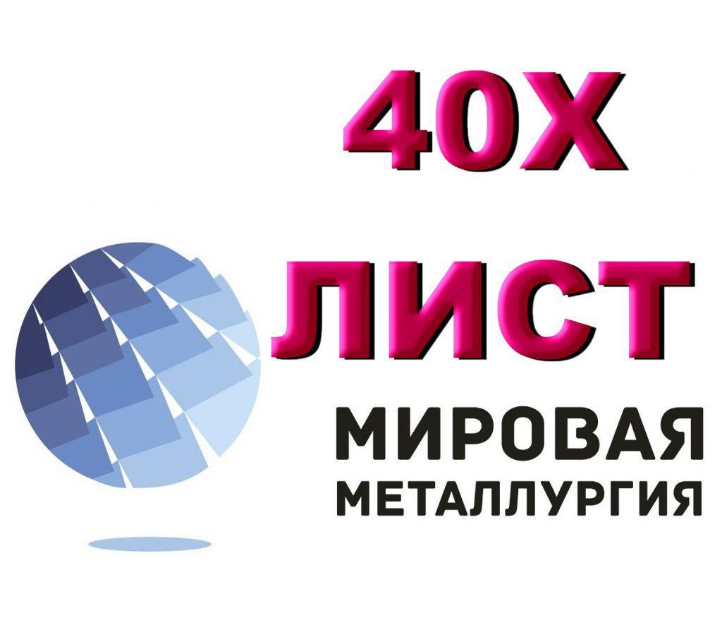 Продам лист 40Х, сталь 40Х, лист стальной 40ХА, отрезать лист ст.40Х