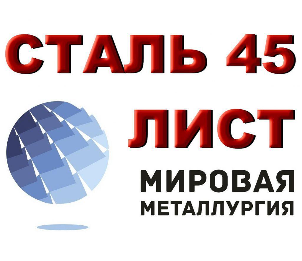 Продам лист сталь 45, лист стальной марки 45, ст.45, резка листа ст. 45