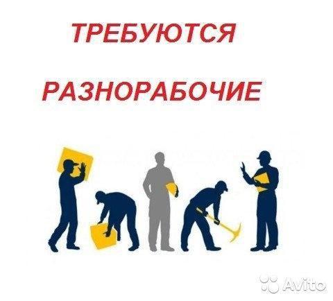 Требуется разнорабочий (г.Пушкин, срочно)