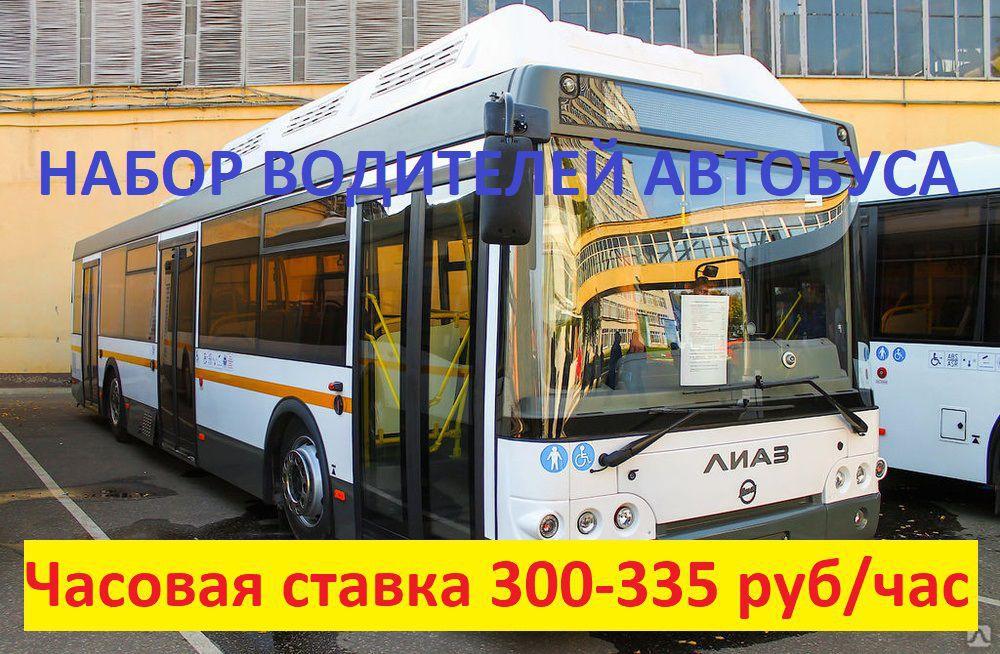Водитель автобуса (категория Д)