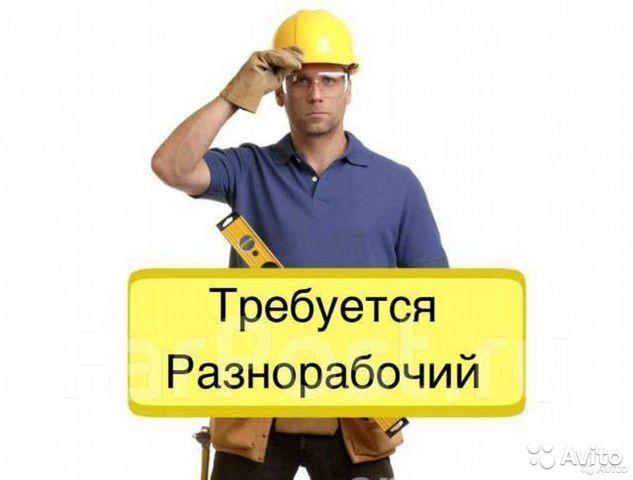 Подсобный рабочий