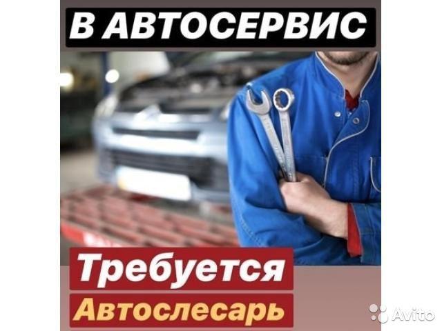 Автослесарь, автомеханик, автоэлектрик, диагност