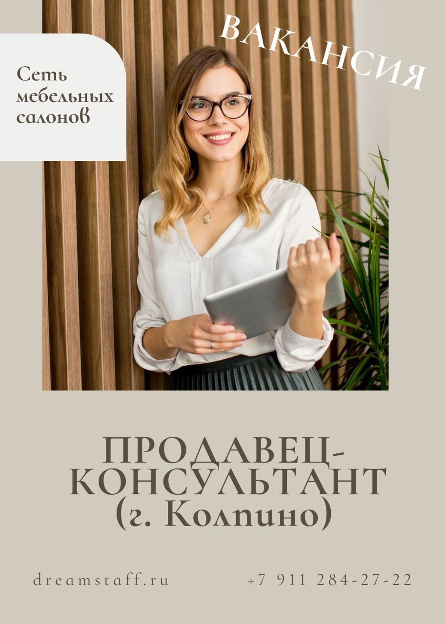 Вакансия Продавец-Консультант