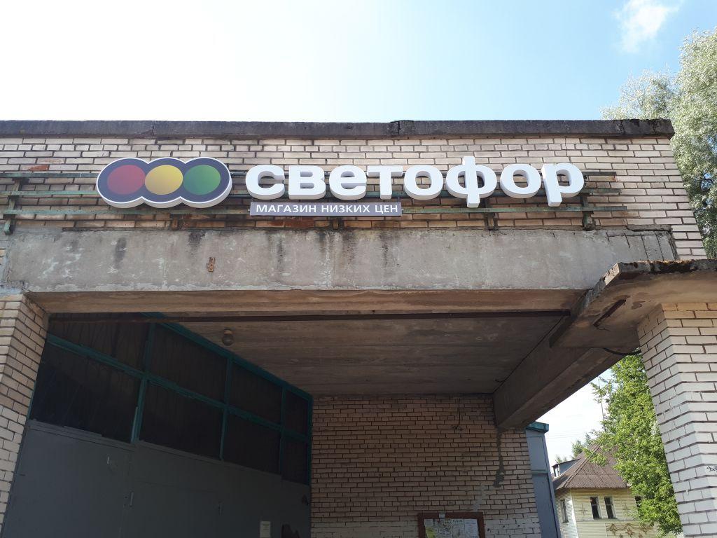 Магазин низких цен СВЕТОФОР