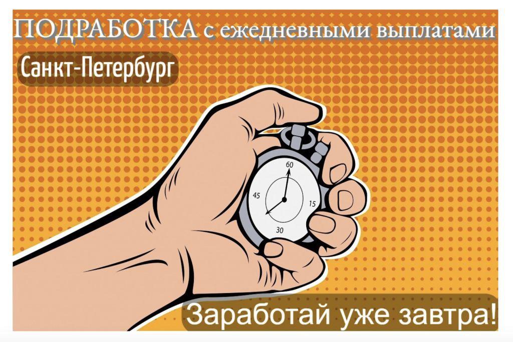 Стабильная необременительная подработка для бывших сотрудников МВД, ФСИН, ФССП в С-Петербурге и Лен.
