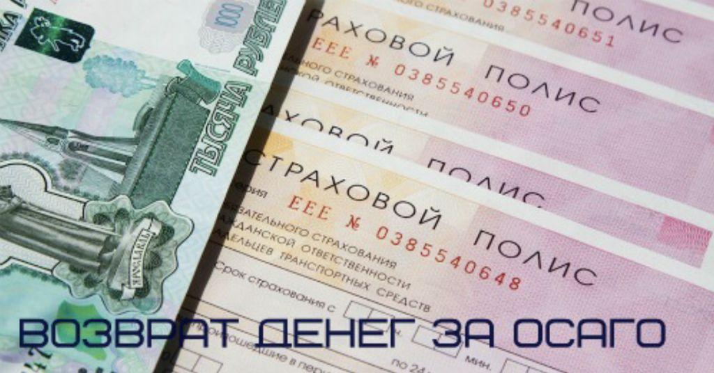 Помощь в возврате средств за неиспользованный полис ОСАГО в С-Петербурге и Ленинградской области