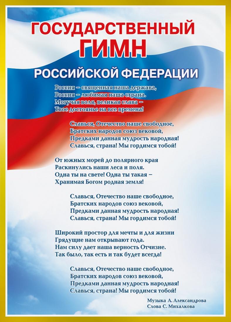Гимн россии картинки, другу анимашки отправить
